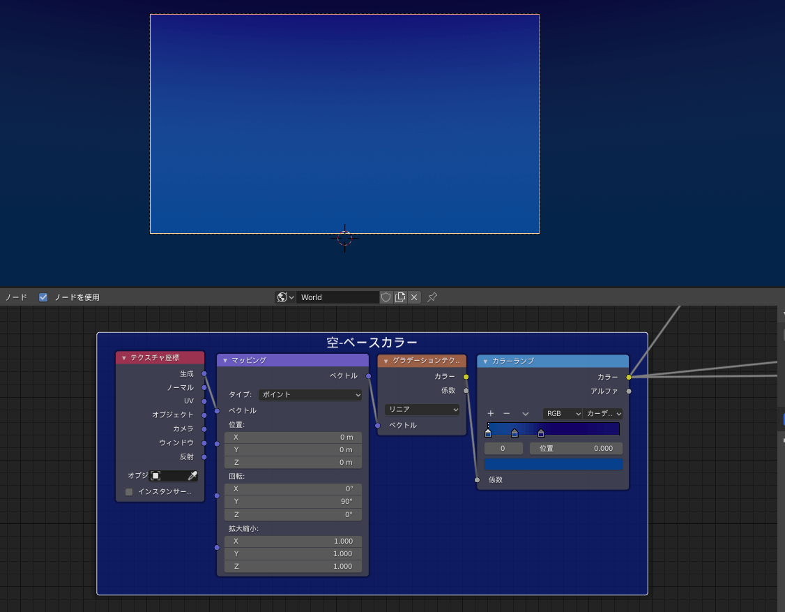 Blenderで夜空を作るノード
