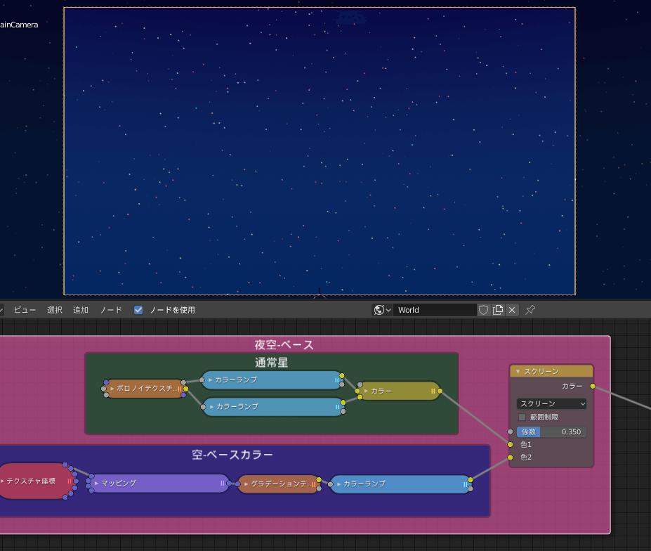 Blenderで夜空に星を追加する方法