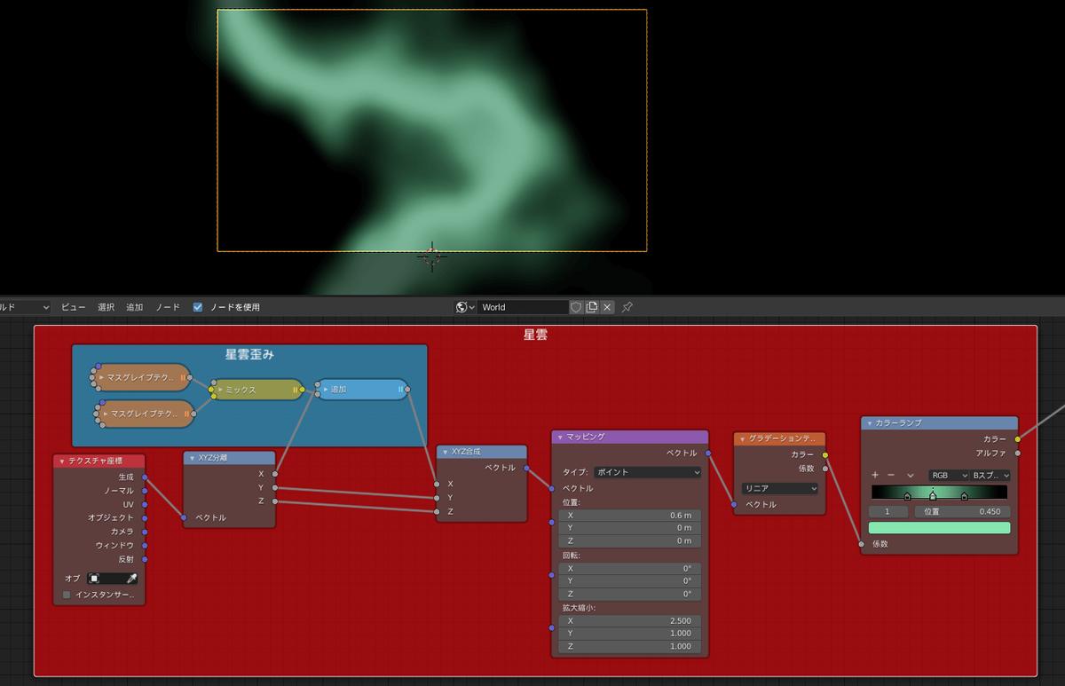 Blenderで星雲を作るノード