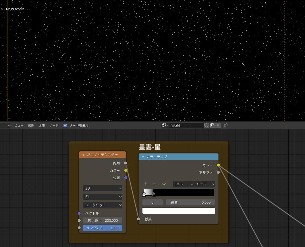 Blenderで夜空作るときの星雲の星