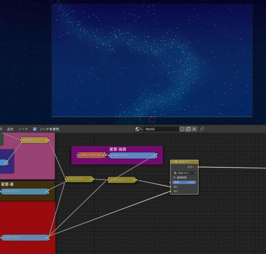 Blenderで夜空に星雲のガス追加