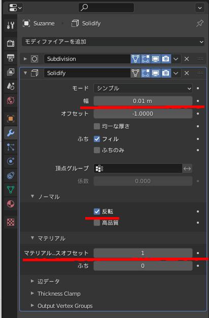 Blenderで背面法時のソリッド化モディファイアーの設定