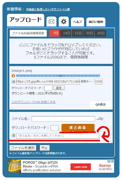 GigaFileのファイルを1つにまとめるボタン