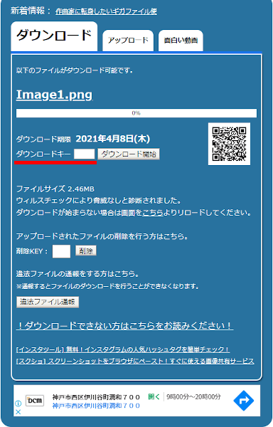 GigaFileのダウンロードパスワードの入力項目