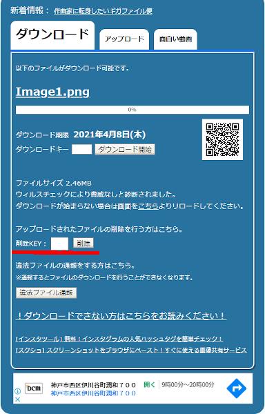 GigaFileの削除キー入力項目
