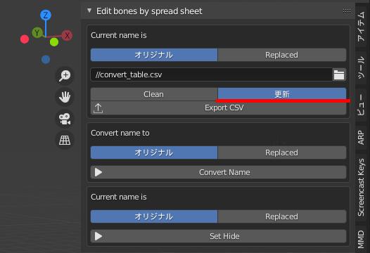 Blenderのアドオン【EditBonesBySpreadsheet】の更新ボタン