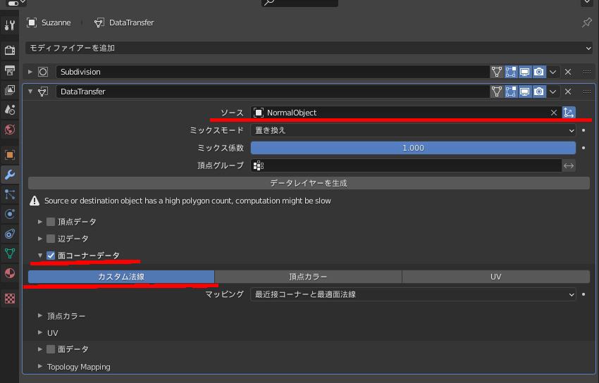 Blenderでデータ転送を使った法線編集