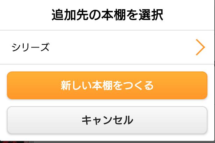 DMMブックスアプリの本棚へ追加項目
