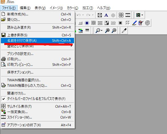 JTrimの新規保存メニュー