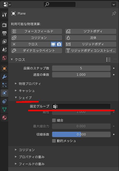 Blenderのクロスシミュレーションの固定頂点グループ