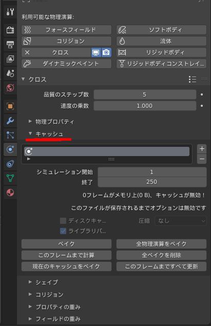 Blenderのクロスシミュレーションのベイク