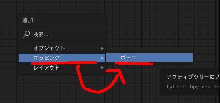 BlenderのReNim Nodeのボーンノード追加