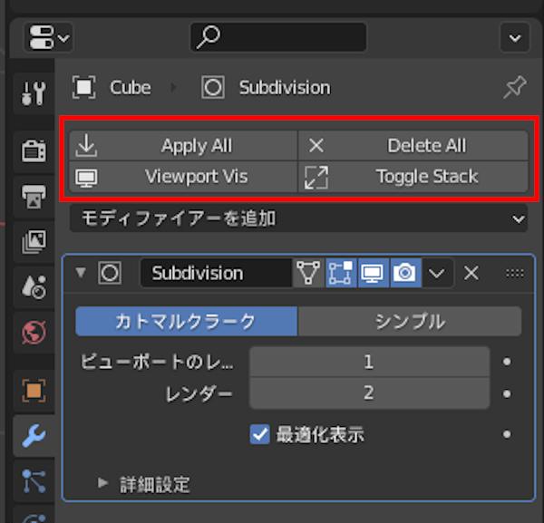 BlenderのModifier Toolsを入れた時の項目
