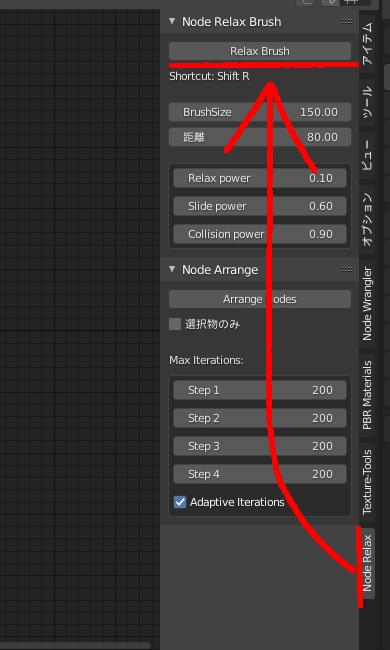 Blenderの無料アドオン【NodeRalax】のブラシ選択画面