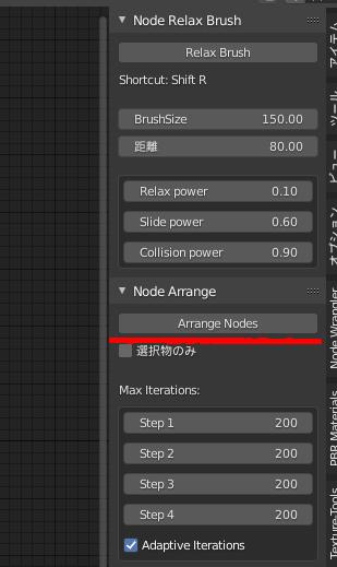 Blenderの無料アドオン【NodeRalax】の自動整理ボタン