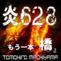 f:id:TomoMachi:20141227172958j:image:medium:left
