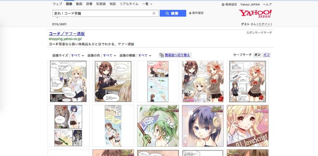 Python使ってYahoo画像検索の画像を自動で収集してみた - TomoProgの ...