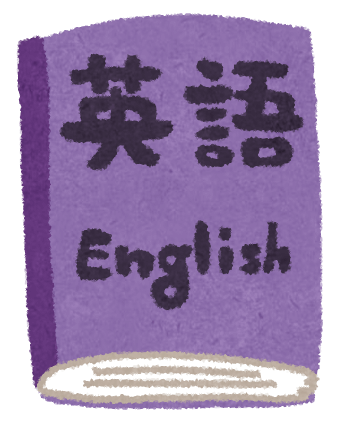 英語 大学受験