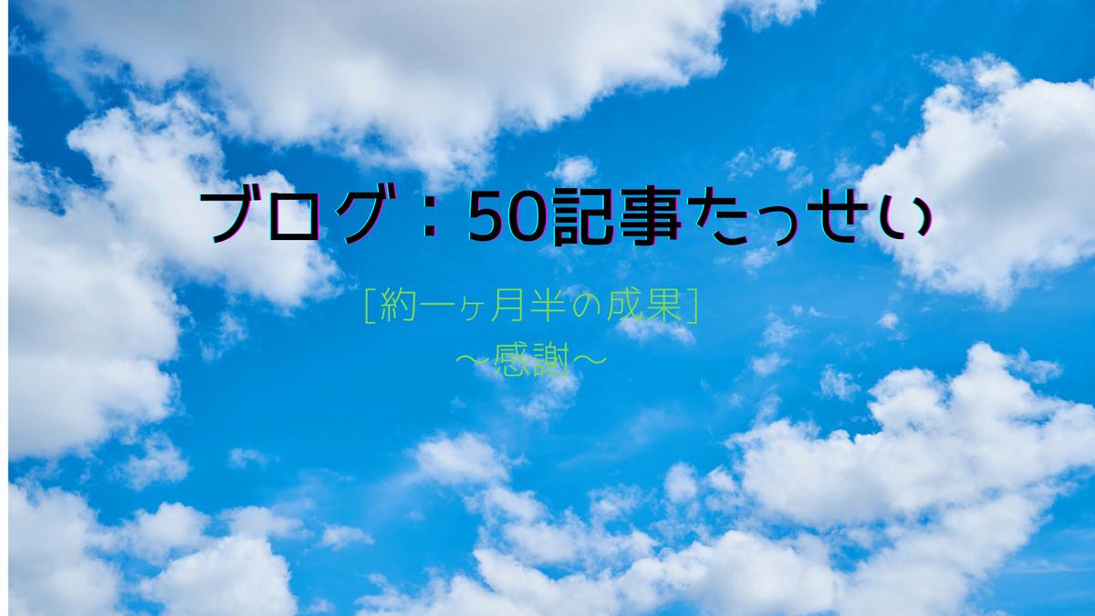 f:id:Tomobird7:20201101170920p:plain