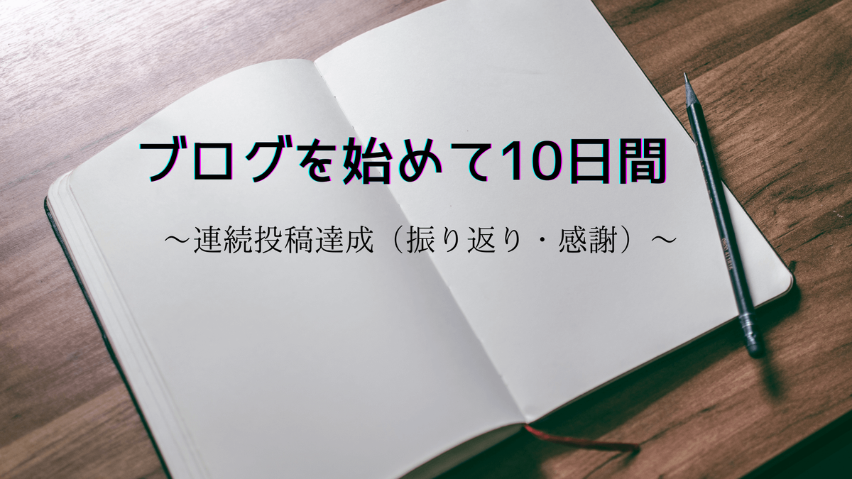 f:id:Tomobird7:20201102222154p:plain