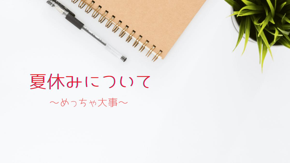 f:id:Tomobird7:20201206112710p:plain