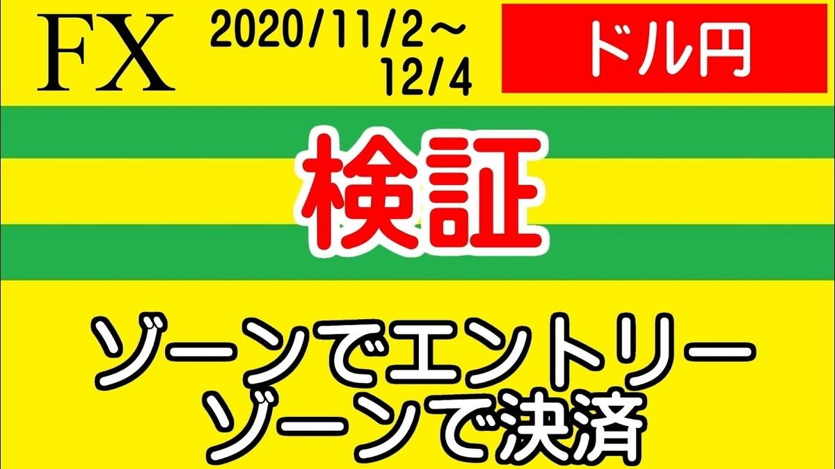 f:id:TomyFX:20201214120742j:plain