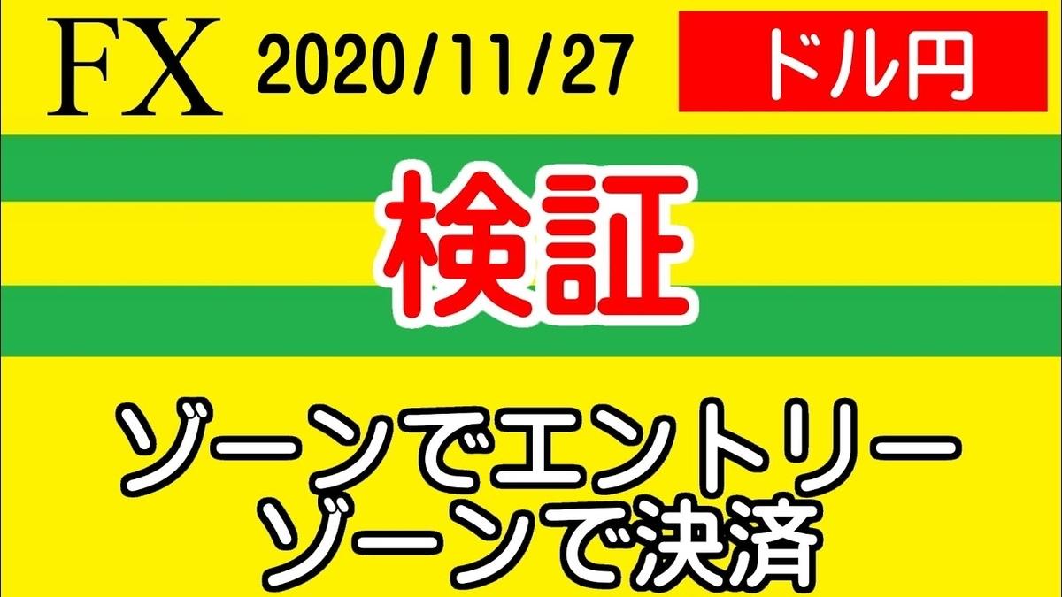 f:id:TomyFX:20201214122312j:plain