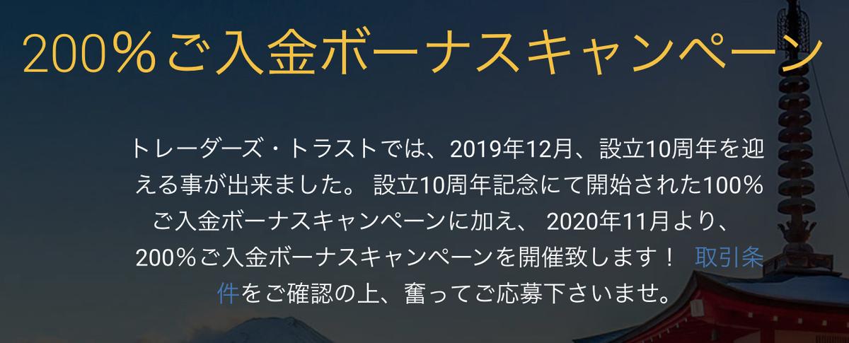 f:id:TomyFX:20201216020154j:plain