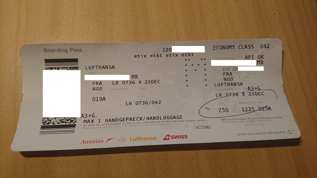 Lufthansa Swiss Austrian Aegean Gold ルフトハンザ ドイツ航空 エーゲ航空 スターアライアンス ゴールド ブッキングクラス チケット ボーディングパス