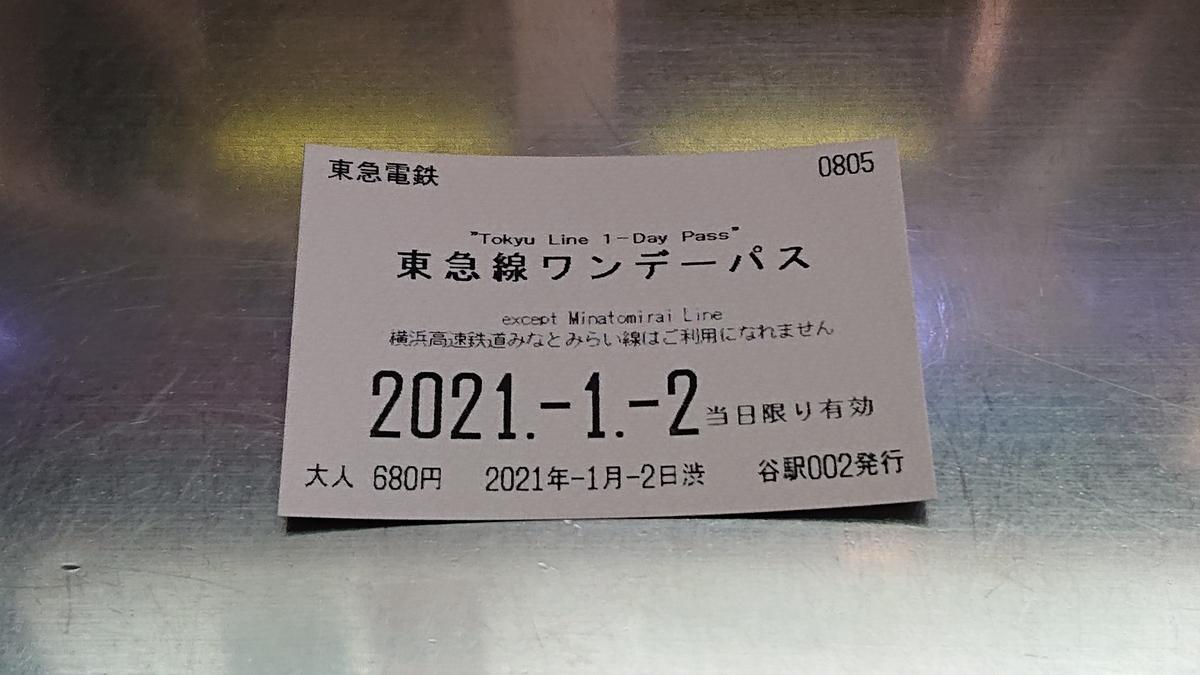 f:id:TopMansan:20210102215331j:plain
