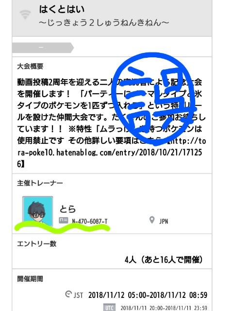 f:id:Tora_poke10:20181102223652j:image