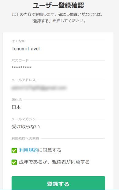 ユーザー登録確認
