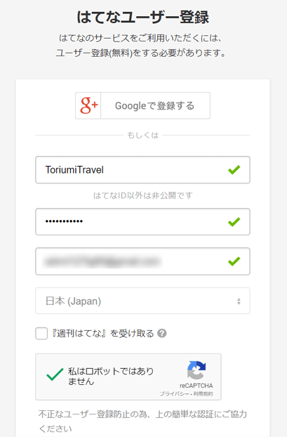 はてなユーザー登録