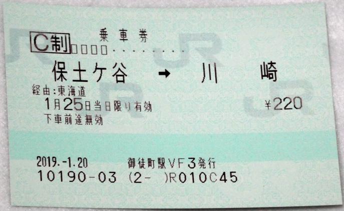 hodo-kawa