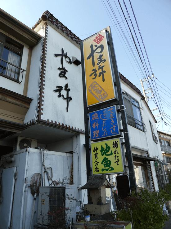 shunyosoyamaya