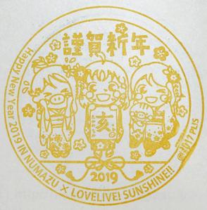 2019stamp