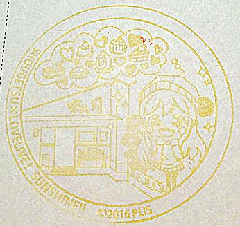 shougetsu
