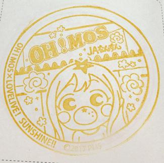 OHMOS Nansun