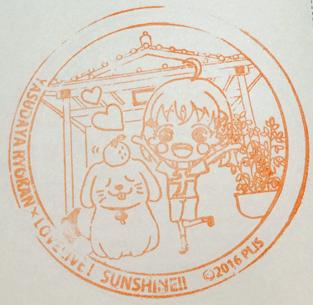 yasudayaryokanstamp