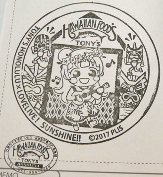 honolulustamp