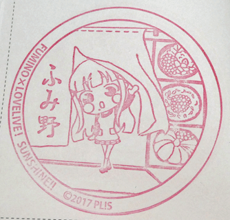 huminostamp