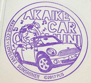 akaike-ccs