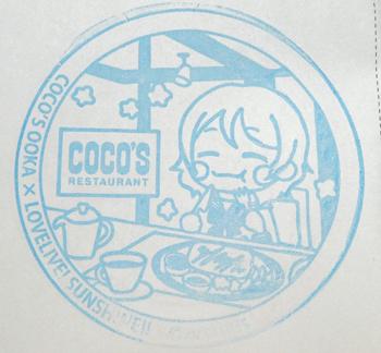 cocosoookastamp
