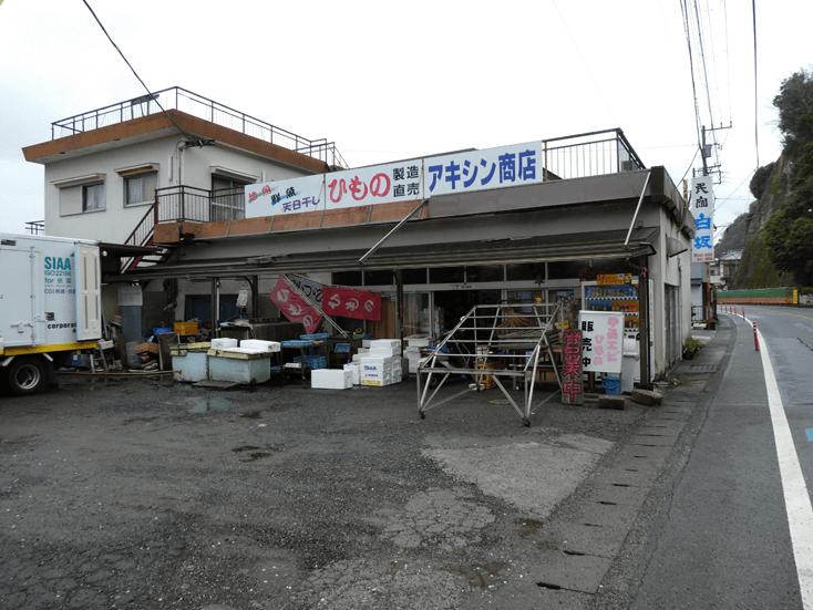 akishinshoten