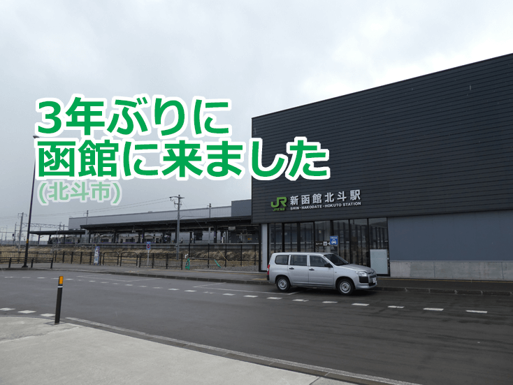 shinhakodatehokuto