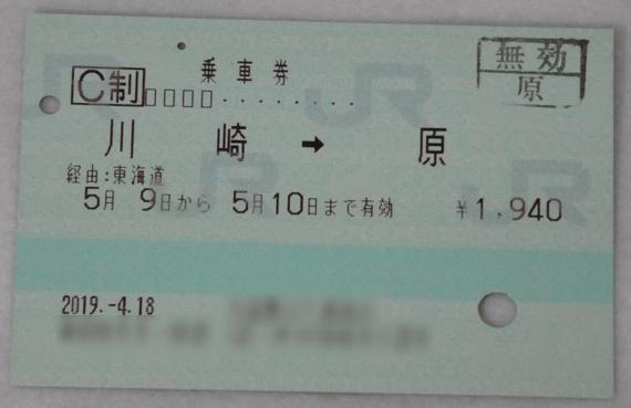 kawasaki-hara