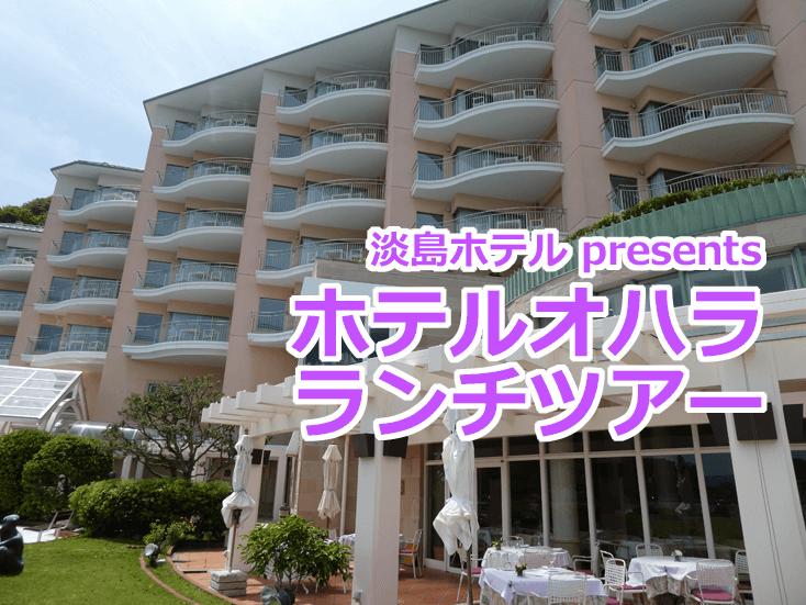 awashima hotel hotel ohara