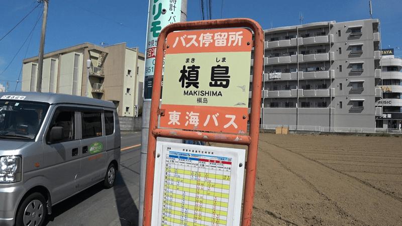makishima