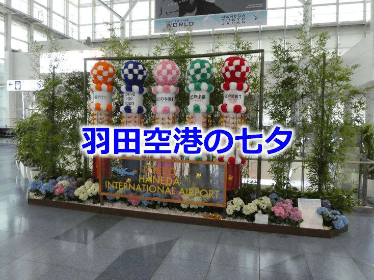 羽田空港観察記