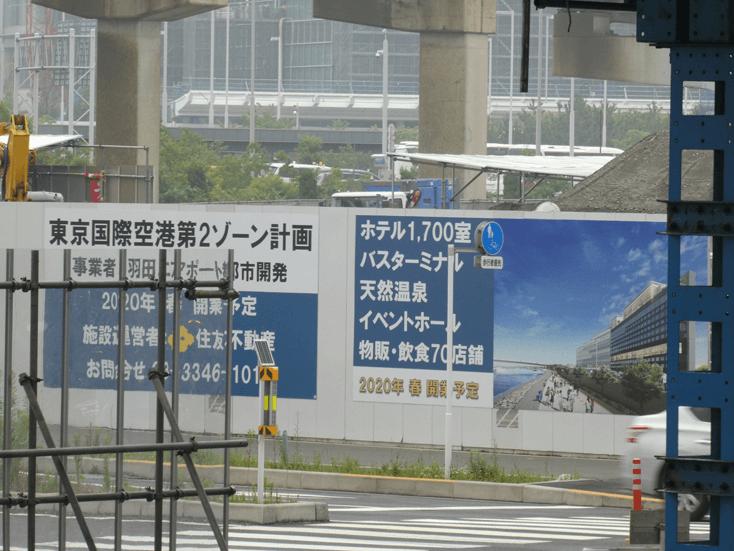 羽田空港跡地第2ゾーン
